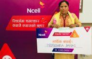 एनसेलको चमत्कार' योजनामा पुरस्कार