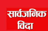 रामनवमीको अवसरमा आज सार्वजनिक बिदा
