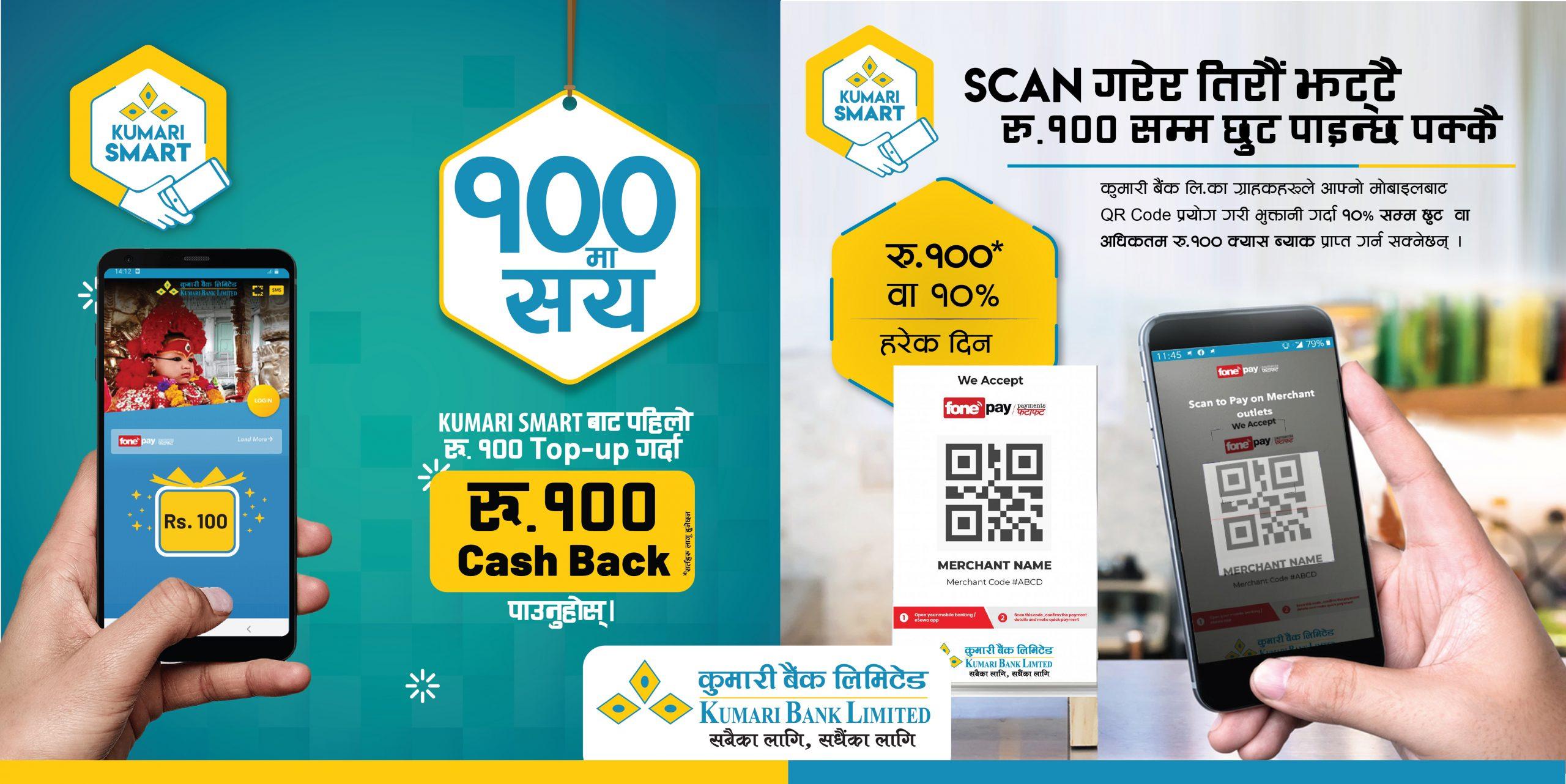 कुमारी स्मार्ट मोबाइल बैंकिङको आकर्षक योजना