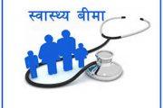 स्वास्थ्य स्वयंसेविकाको बीमा हुने