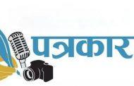 प्रेस सङ्गठन तनहुँको एकता टुङ्गियो