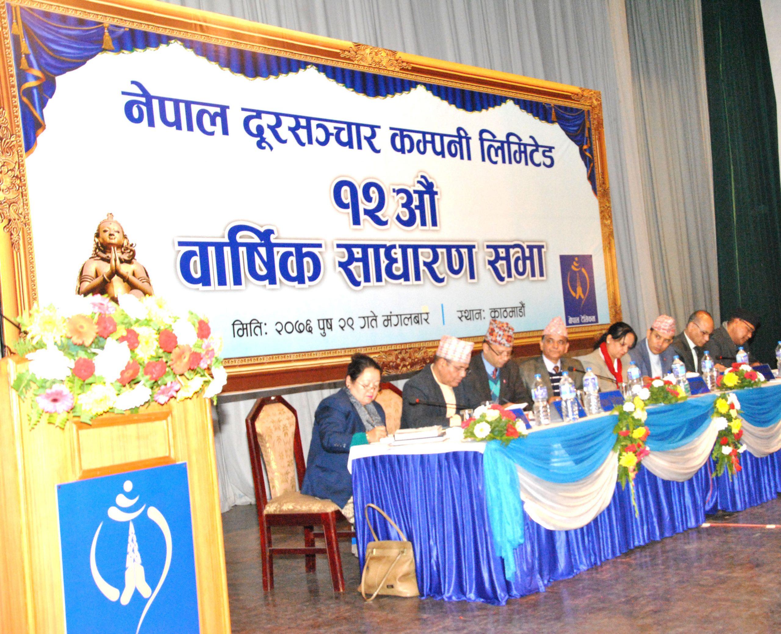 नेपाल टेलिकमको बाह्रौँ वार्षिक साधारण सभा सम्पन्न