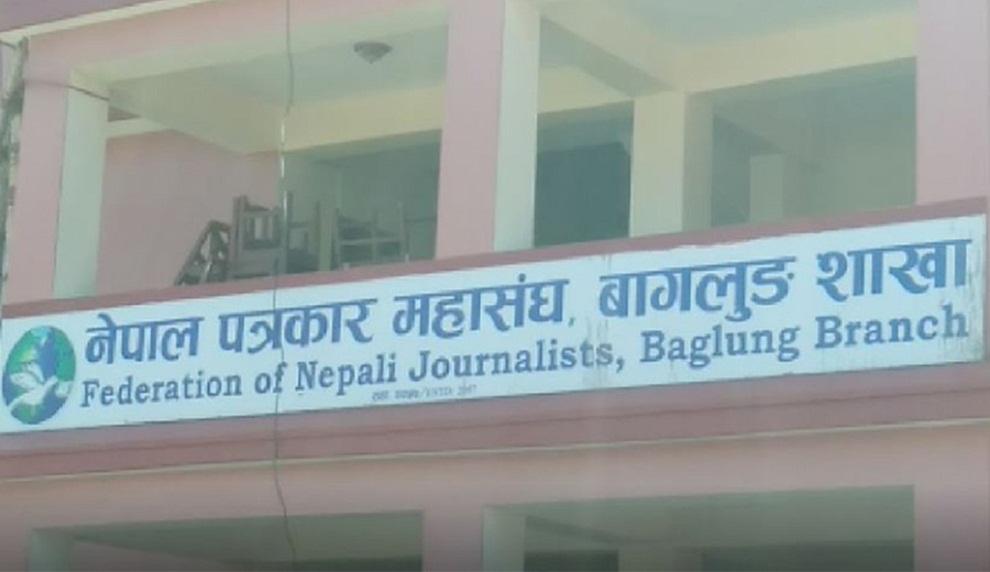 जनप्रतिनिधि, कर्मचारी र दलका कार्यकर्ताका पत्रकार सदस्यता नवीकरण नहुने