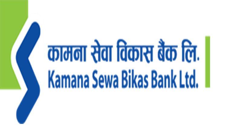 कामना सेवा विकास बैंक लिमिटेडको चौधौं वार्षिक साधारणसभा सम्पन्न