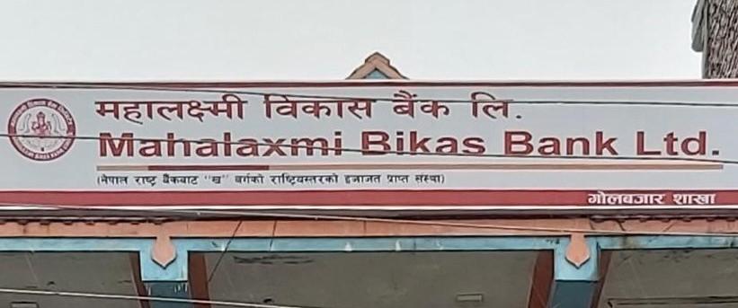 महालक्ष्मी विकास बैंकको नयाँ शाखा गोल बजारमा