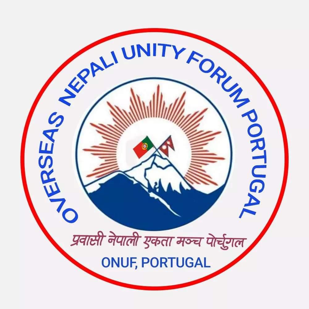 प्रवासी नेपाली एकता मञ्च पोर्चुगलमा लिम्बू